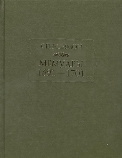 Сен-Симон Мемуары 1691-1701