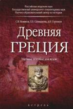 Древняя Греция Новиков