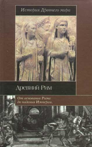 История Древнего мира Древний Рим