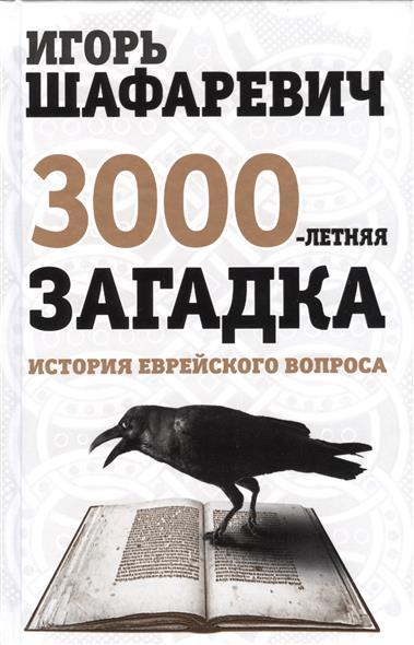 3000-летняя загадка. История еврейского вопроса