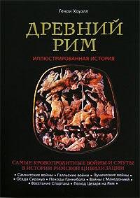 Древний Рим Илл. история