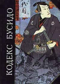 Кодекс Бусидо Хагакурэ Сокрытое в листве