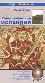 Средневековая Исландия