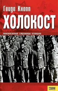 Холокост Неизвестные страницы истории