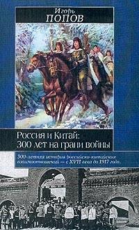 Россия и Китай 300 лет на грани войны