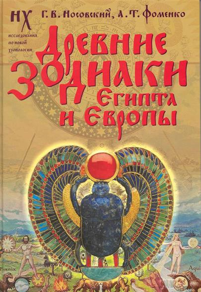 Древние зодиаки Египта и Европы Датир. 2003-2004 г.