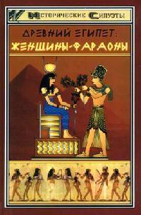 Древний Египет Женщины-фараоны