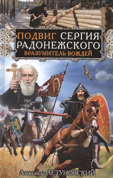 Подвиг Сергия Радонежского. Вразумитель вождей