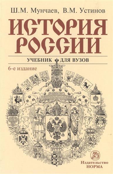 История России. Учебник для вузов. 6-е издание, переработанное и дополненное