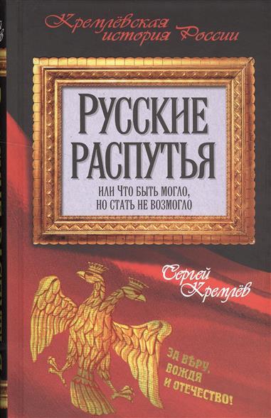Русские распутья или Что быть могло, но стать не возмогло