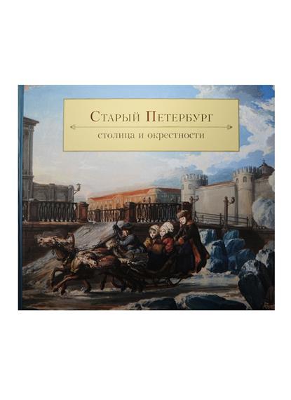Старый Петербург: столица и окрестности
