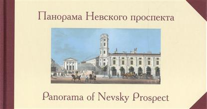 Панорама Невского проспекта