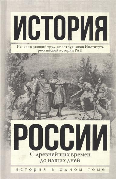 История России. С древнейших времен до наших дней