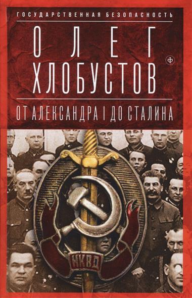 Государственная безопасность от Александра I до Сталина