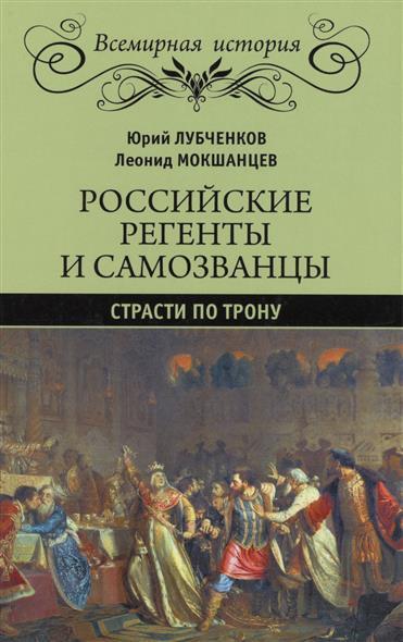 Российский регенты и самозванцы. Страсти по трону
