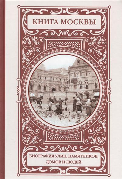 Книга Москвы. Биография улиц, памятников, домов и людей