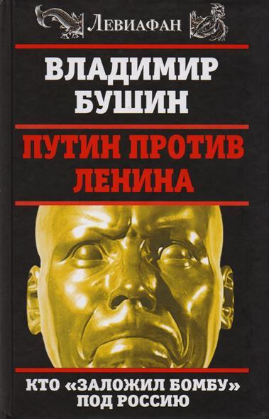 Путин против Ленина. Кто