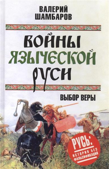 Война языческой Руси. Выбор веры