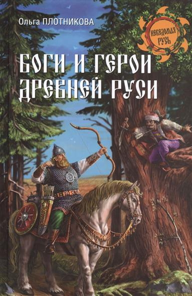 Боги и герои Древней Руси