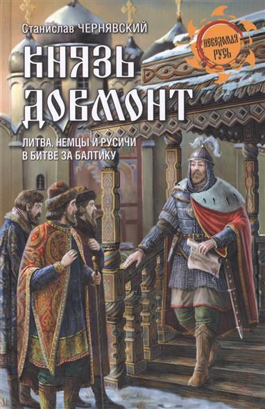 Князь Довмонт. Литва, немцы и русичи в битве за Балтику