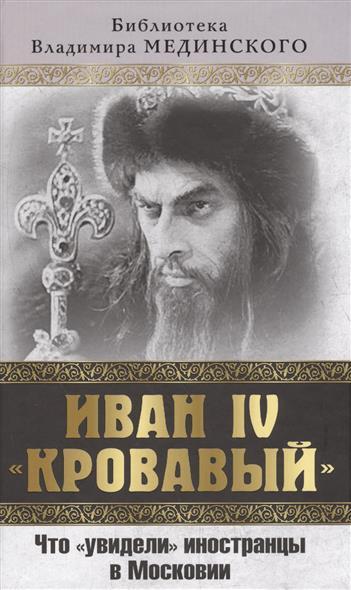 Иван IV