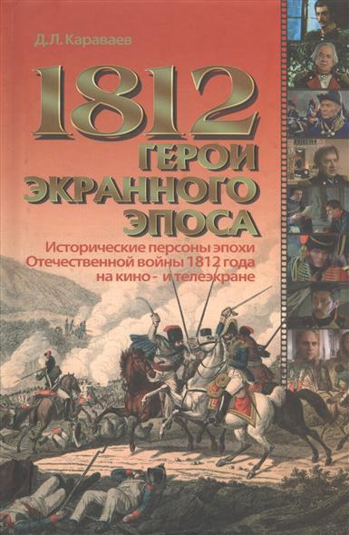 1812 герои экранного эпоса. Исторические персоны эпохи Отечественной войны 1812 года на кино- и телеэкране