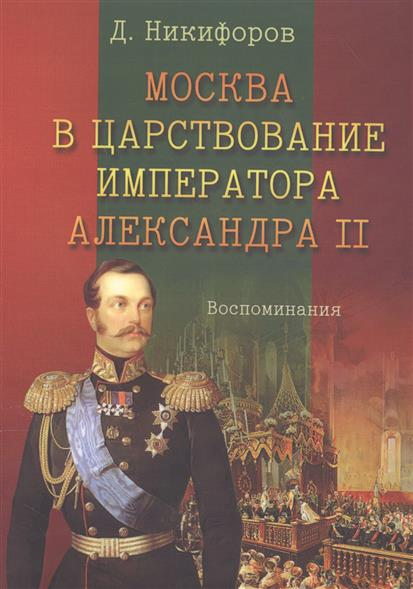Москва в царствование императора Александра II. Воспоминания