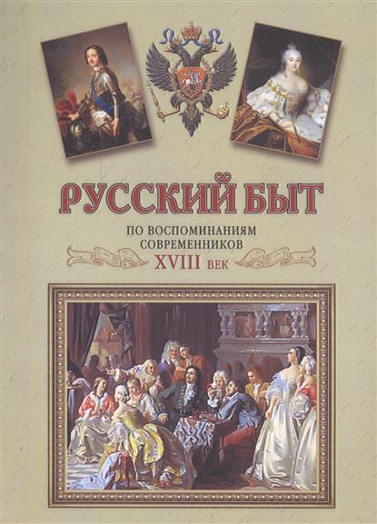 Русский быт. По воспоминаниям современников XVIII век. От Петра до Екатерины II (1697-1761)