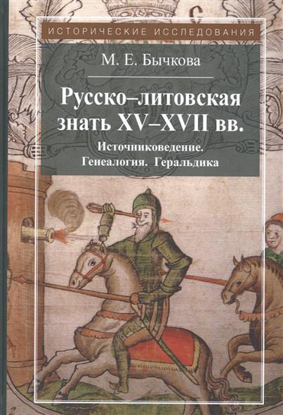 Русско-литовская знать XV-XVII вв. Источниковедение. Генеалогия. Геральдика