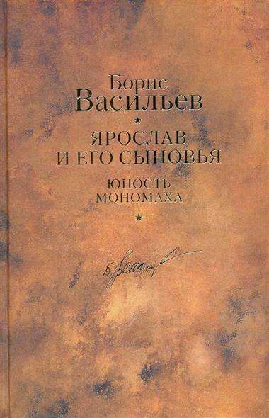 Ярослав и его сыновья Юность Мономаха т.11/12тт