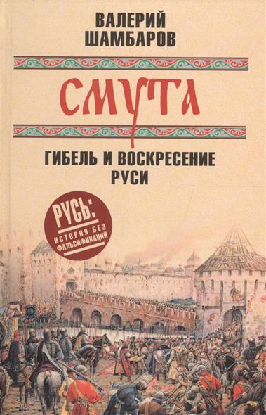 Смута: гибель и воскресение Руси