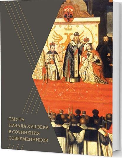 Смута начала XVII века в сочинениях современников