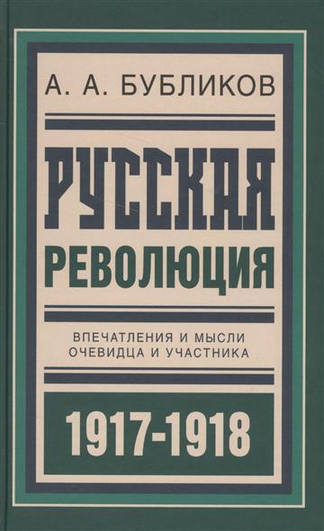 Русская революция. Впечатления и мысли очевидца и участника 1917-1918