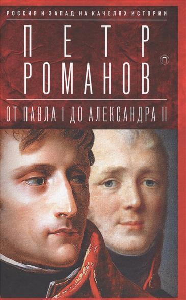 Россия и Запад на качелях истории: От Павла I до Александра II