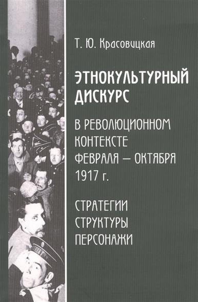 Этнокультурный дискурс в революционном контексте февраля - октября 1917 г. Стратегии, структуры, персонажи