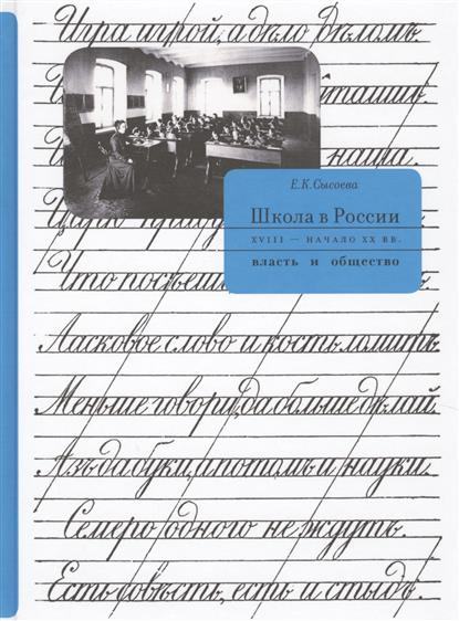 Школа в России XVIII - начало XX вв.: власть и общество