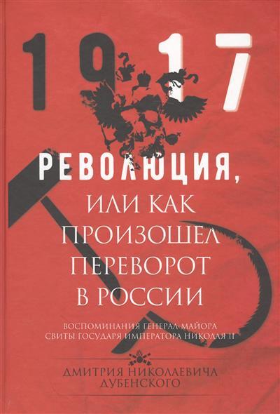 1917. Революция, или Как произошел переворот в России
