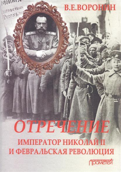 Отречение: император Николай II и Февральская революция