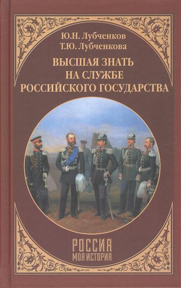 Высшая знать на службе Российского государства