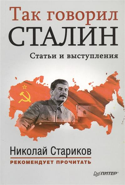 Так говорил Сталин. Статьи и выступления