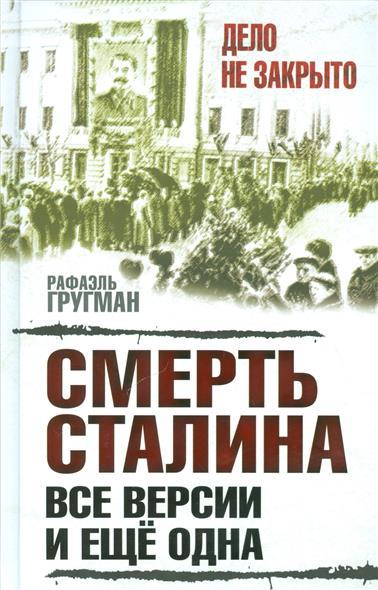 Смерть Сталина. Все версии и еще одна