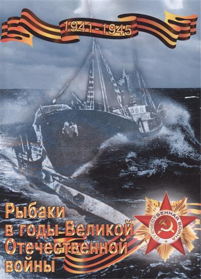 Рыбаки в годы Великой Отечественной войны (1941-1945 гг.)