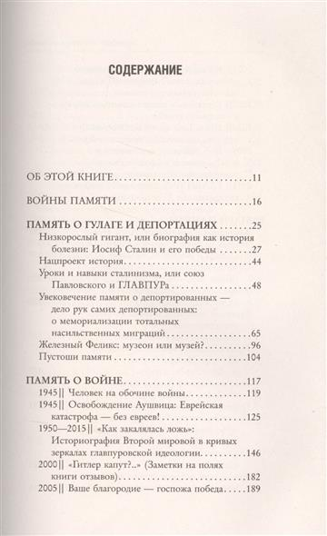 Историомор, или Трепанация памяти. Битва за правду о ГУЛАГе, депортациях, войне и Холокосте