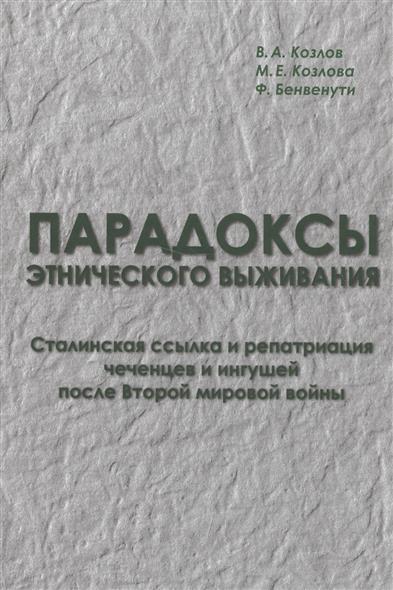 Парадоксы этнического выживания. Сталинская ссылка и репатриация чеченцов и ингушей после Второй мировой войны