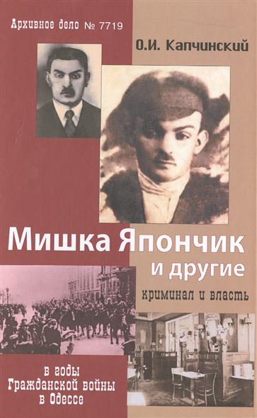 Мишка Япончик и другие. Криминал и власть в годы Гражданской войны в Одессе