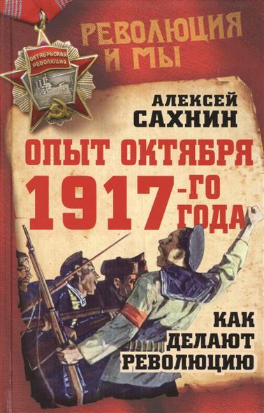 Опыт Октября 1917-го года. Как делают революцию