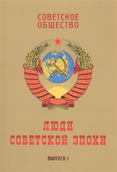 Советское общество. Люди советской эпохи. Выпуск 1