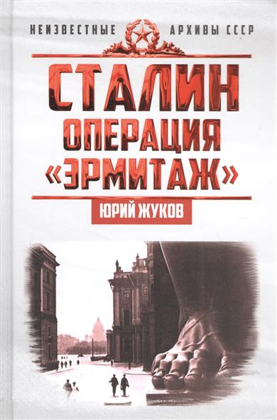 Сталин. Операция