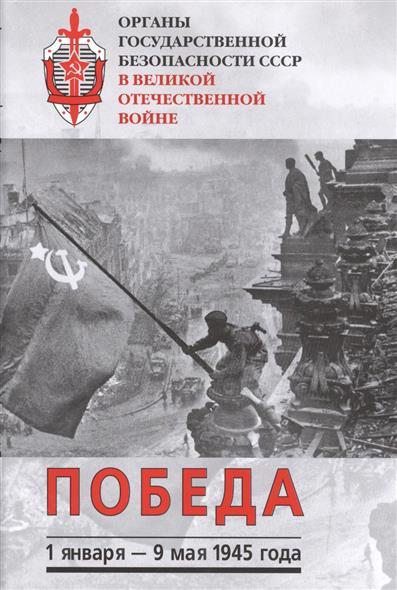 Органы государственной безопасности СССР в Великой Отечественной войне. Сборник. Том VI. Победа 1 января - 9 мая 1945 года