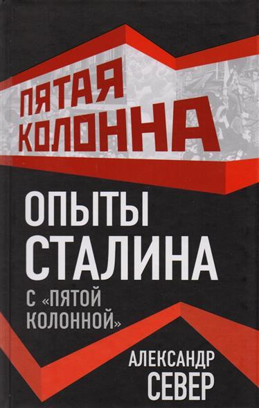 Опыты Сталина с